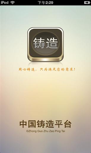 中国铸造平台