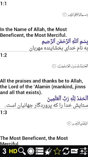 多語言古蘭經