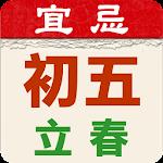 開運農民曆-黃曆吉日氣象 6.78