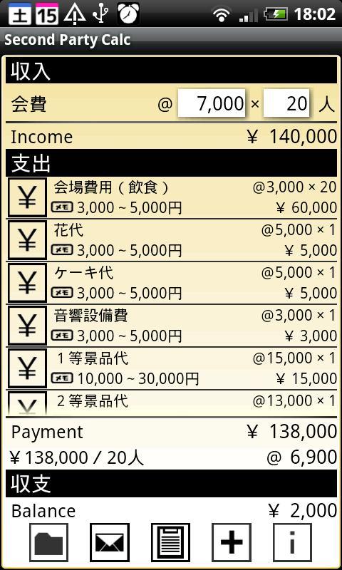Second Party Calc(二次会計算機)- screenshot