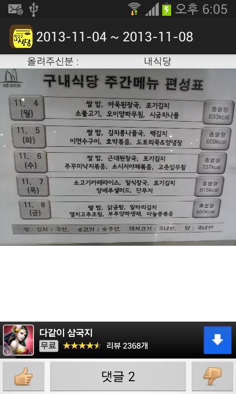 전국구내식당 - screenshot