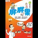 胖胖果2四格電子版③ (manga 漫画/Free) logo