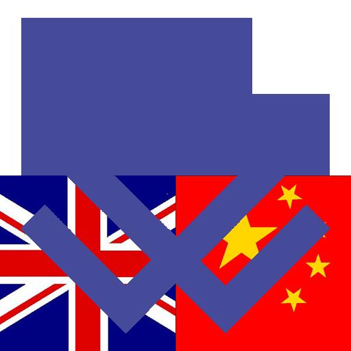 書籍App|中國英語詞典 LOGO-3C達人阿輝的APP