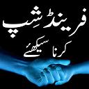 Friendship Karna Sikhiye APK