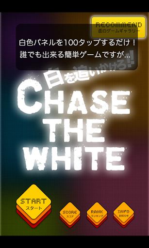 玩解謎App|ChaseTheWhite 〜 白を追いかけろ!!免費|APP試玩
