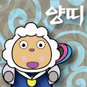 삼재 예방 배경화면 – 양띠 logo