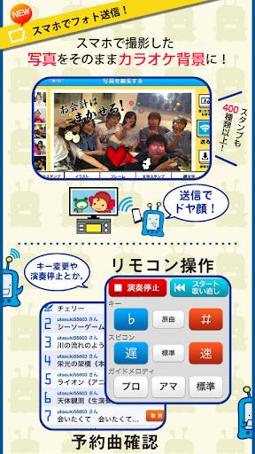 カラオケ背景に写真送信!キョクナビJOYSOUND 音樂 App-愛順發玩APP
