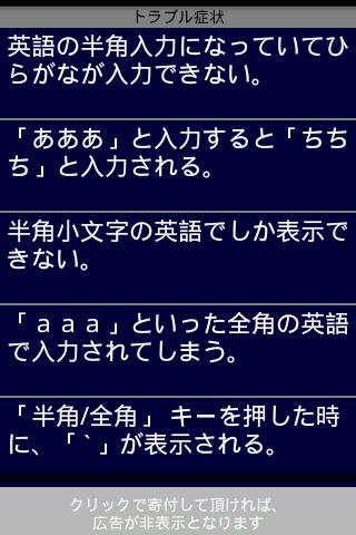 キーボードトラブルメモ - screenshot