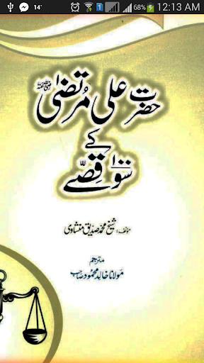 Hazrat Ali R.A kay 100 Qissay