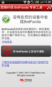 BotPanda Cleaner screenshot 3
