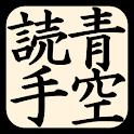 AozoraYomite logo