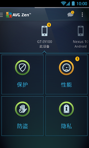 AVG Zen - 保护更多设备