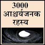 3000 Adbhut Rahasya in HIndi