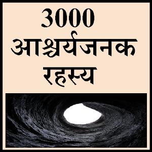 Free Apk android  3000 Adbhut Rahasya in HIndi 0.0.1  free updated on