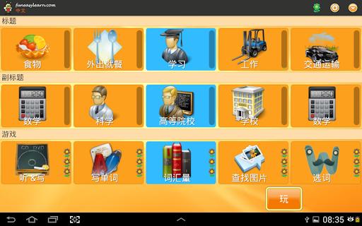 学习中文 6000 单词