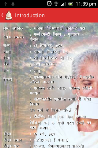 Jainacharya- screenshot