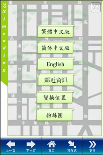 西門町 App 導覽