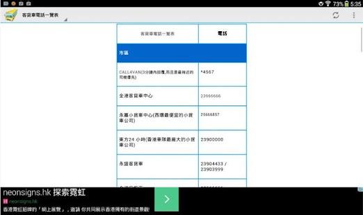 香港交通及乘車指南 交通運輸 App-癮科技App