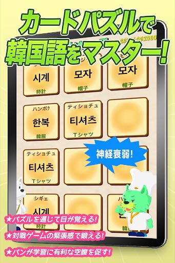カードパズルで韓国語をマスター 韓国ペラペラ