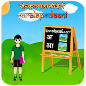 Learn Simple Sanskrit Words