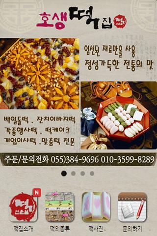 호생떡집 양산 남양산 신도시 떡집 떡배달