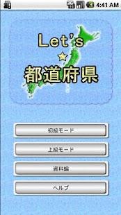 Let's★都道府県