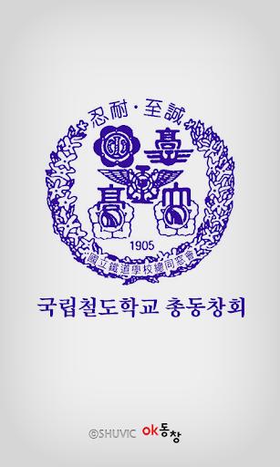 국립철도학교 총동창회 각 산하 포함