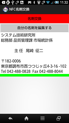 NFC名刺交換 無料版 30件まで登録可能