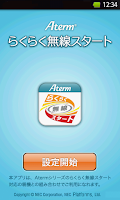 Screenshot of Atermらくらく無線スタートEX for Android