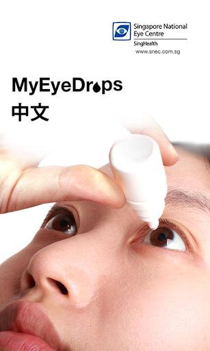 MyEyeDrops Chinese Version