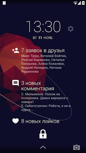 DashClock ВКонтакте Плюс