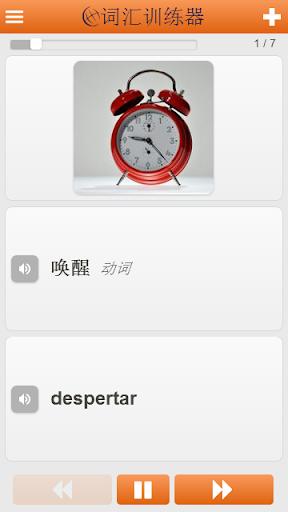 玩教育App|免费学习西班牙语单词和词汇免費|APP試玩