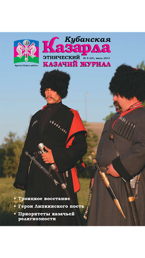 Cossacks magazine