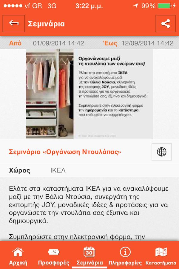 IKEA FAMILY Greece - στιγμιότυπο οθόνης