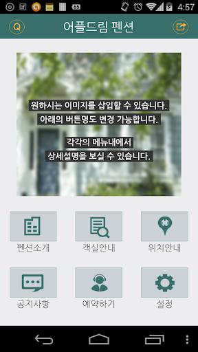 어플드림 펜션 어플 제작
