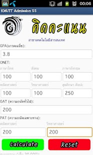 KMUTT Admission 55 - screenshot thumbnail