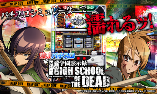 激Jパチスロ HIGH SCHOOL OF THE DEAD