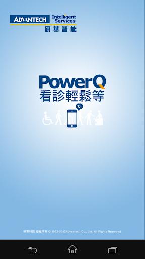 PowerQ 看診輕鬆等