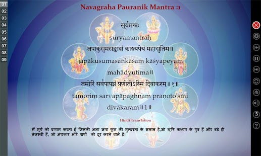 Navagraha Pauranik Mantra- screenshot thumbnail