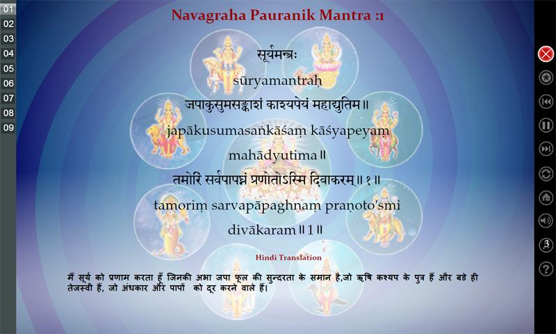Navagraha Pauranik Mantra - screenshot