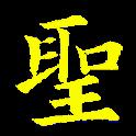三聖經 icon