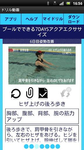 7DAYS Aqua Exerciseu201d Day 6 1.0 Windows u7528 2