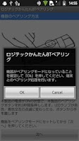 Screenshot of Logitec Easy BT Pairing