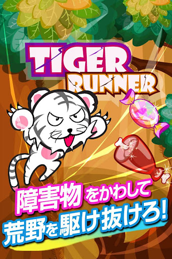 タイガーランナー~トラがレースするスピードランニングゲーム~