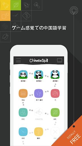 言語学習: 中国語への扉 -- 中国語を無料で学ぶ
