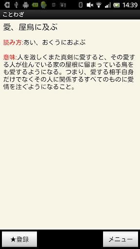 【免費書籍App】ことわざ・四字熟語・難読漢字 学習小辞典【広告なし版】-APP點子