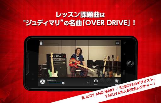 TAKUYAが教えるギター・レッスン