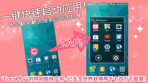 让你的App能快速启动的App★CocoPPa Pot