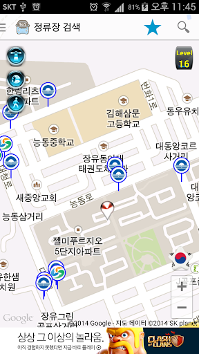 버스종결자 창원·김해·진주 Beta