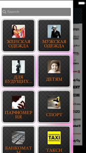 ШОПОГОЛИК screenshot 2